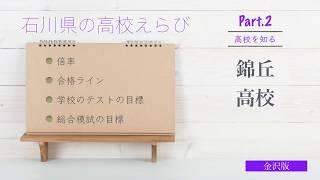 《石川県の高校選び》錦丘高校② 倍率や合格ラインは?