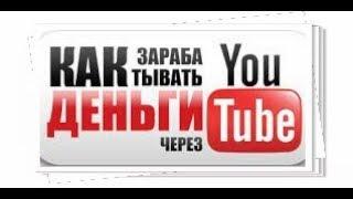 Как заработать деньги на YouTube без монетизации  Заработок на YouTube без вложений