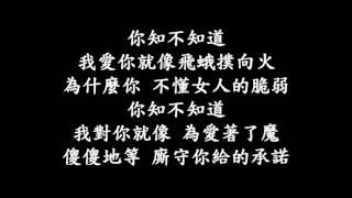 Download 莊心妍-兩個人的回憶一個人過+強化低音+歌詞 Mp3