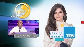 عسل أبيض - د/أحمد عبد الكريم مدرس مساعد الطب النفسي - كيف نكتشف الإدمان السلوكي ونعالجه