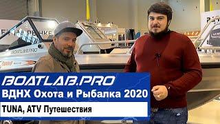 """ВДНХ, """"Охота и Рыболовство"""" 2020. Часть 4. Tuna (UMS), ATW Путешествия"""