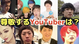 後輩YouTuberに慕われてる先輩YouTuberは誰?!