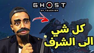 أقوى لعبة في عام 2020(لعبة السنة🔥)2#|Ghost of Tsushima