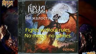 Ария - бой без правил | Ariya (Fights without rules) Lyrics and translation