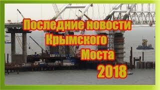 Керченский мост! Самые последние (20.01.2018) новости строительство моста!