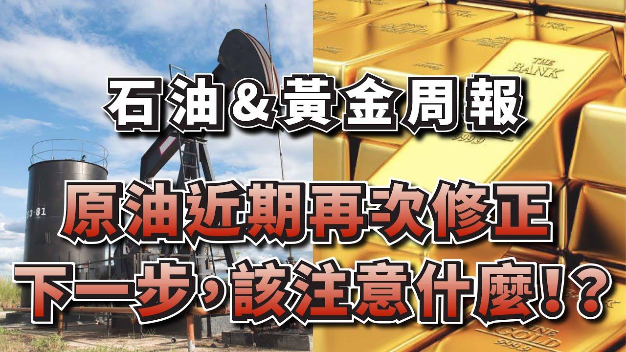 20210126石油&黃金週報~第204集~原油近期再次修正!!下一步,該注意什麼!?(另附黃金/白銀/天然氣本周關鍵價)