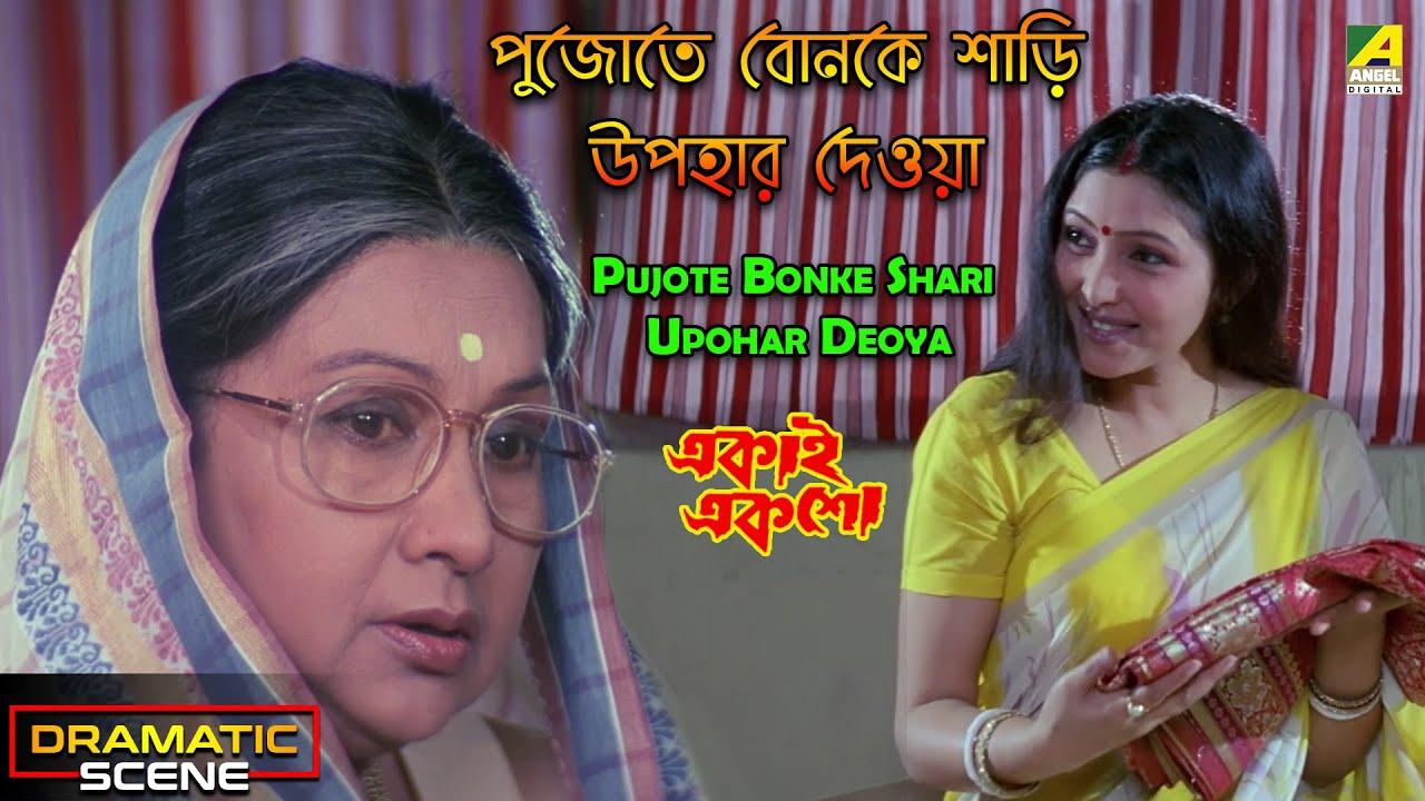 Pujote Bonke Shari Upohar Deoya | Ekai Eksho | Dramatic Scene | Sandhya Roy | Pushpita