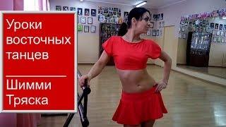 Уроки восточных танцев  ⊰⊱  Шимми  ⊰⊱  Тряска