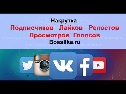 Накрутка подписчиков, лайков, репостов, голосов Вконтакте, Instagram, Twitter, Facebook, ОК