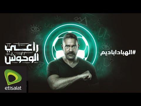 الهباداباديم الهتاف الرسمي لتشجيع الوحوش المصرية