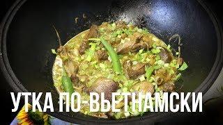 Утка по-вьетнамски в казане