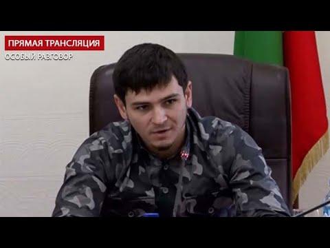 Особый разговор. Хас-Магомед Кадыров – мэр города Аргун. Прямая трансляция
