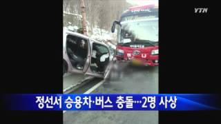 정선서 승용차·버스 충돌...2명 사상 / YTN