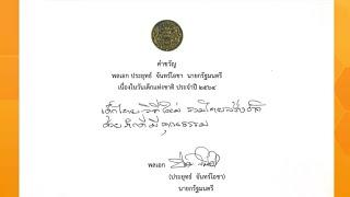 """นายกฯ มอบคำขวัญวันเด็ก ปี 64 """"เด็กวิถีใหม่ รวมไทยสร้างชาติ ด้วยภักดี มีคุณธรรม"""""""