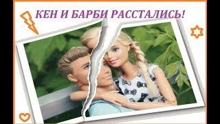 КЕН РАССТАЛСЯ С БАРБИ И НАШЕЛ ДРУГУЮ! 1 серия мультфильм сериал про Барби на русском смотреть Barbie
