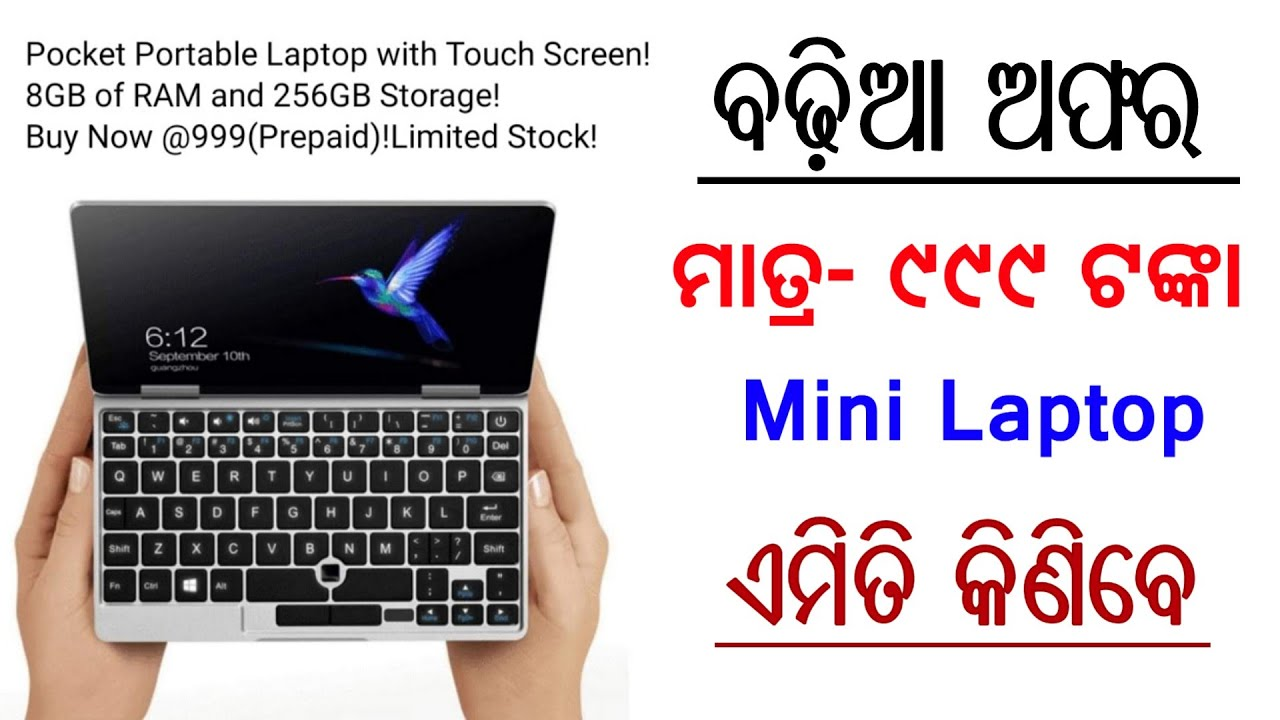 7 Inch Pocket Laptop Windows 10 Only RS. 999/- Rupees | Best Offer