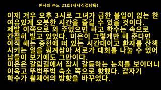 천사의 분노 21회(저자직접낭독).장편소설 낭독. 저자…