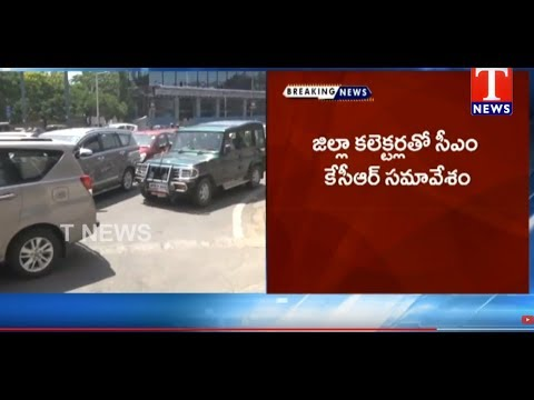 CM KCR Meeting With District Collectors Over Rythu  Bandhu Cheques | Pragathi Bhavan | T News live