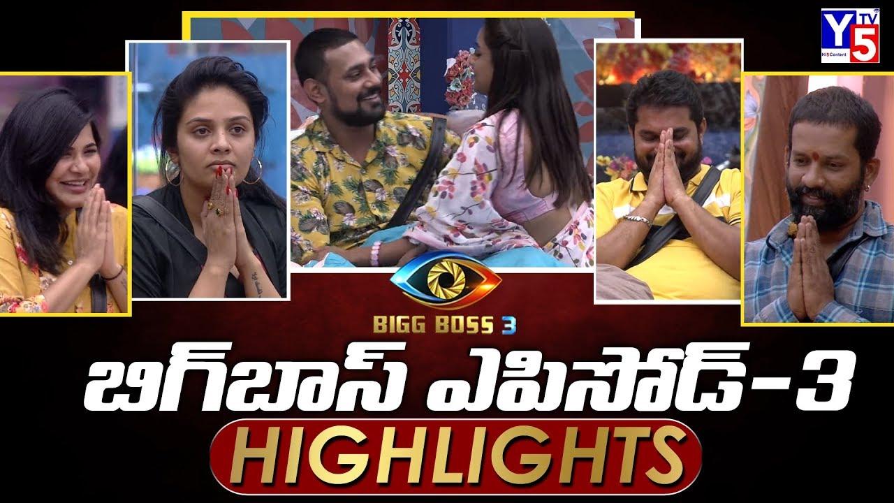 Bigg Boss 3 Telugu Episode 3 Highlights   Day 3   Srimukhi Vs Himaja   Hema    #BiggBossTelugu3 Y5tv