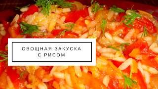 Овощная закуска с рисом пошаговый рецепт
