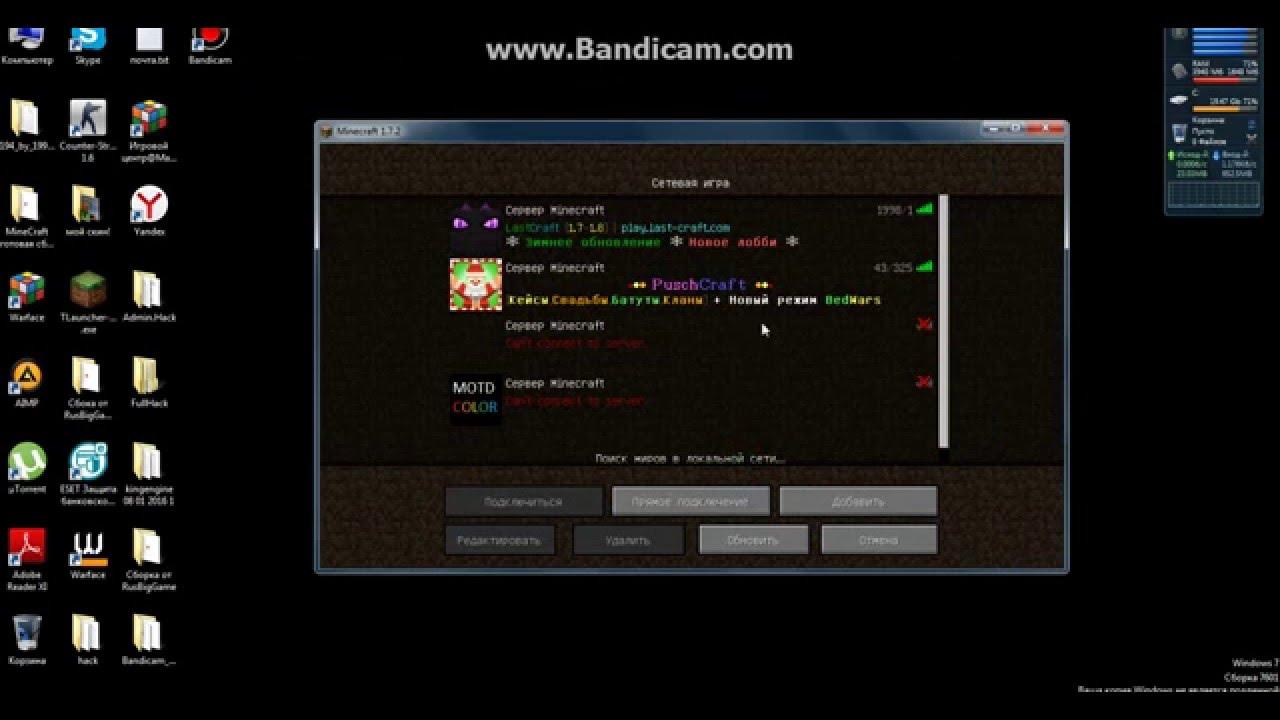 сервера миниигр майнкрафт 172 #7