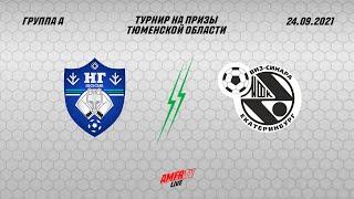 Группа А. «Новая Генерация» - «Синара» (Екатеринбург)