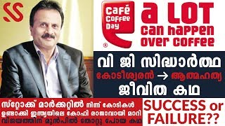 Making Crores in Stock Market & Business to Failure in Life | Story of VG Sidhartha & Café CoffeeDay