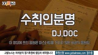 11.26 DJ.DOC '수취인분명' 뮤직비디오