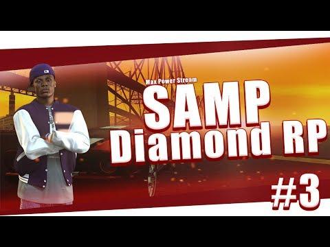 Diamond Role Play Emerald. Стрим #3 SAMP RP