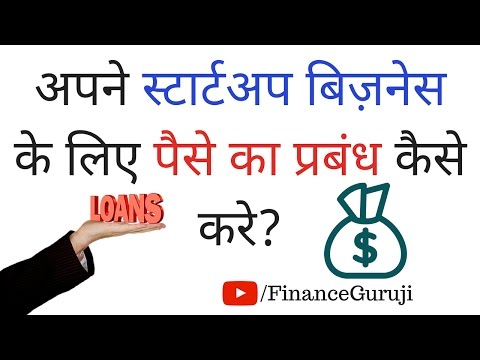 [Hindi] How to arrange money for business startup? Business Loan And Personal Investments
