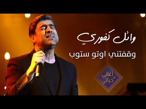 وقفتني اوتو ستوب - وائل كفوري - أغاني من حياتي - Waafetni Auto stop - Wael Kfoury Aghani Men Hayati