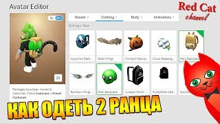 HOW to PUT two things in ROBLOX | Secrets robloks | How to put clothing on the 2 character. Avatar robloks