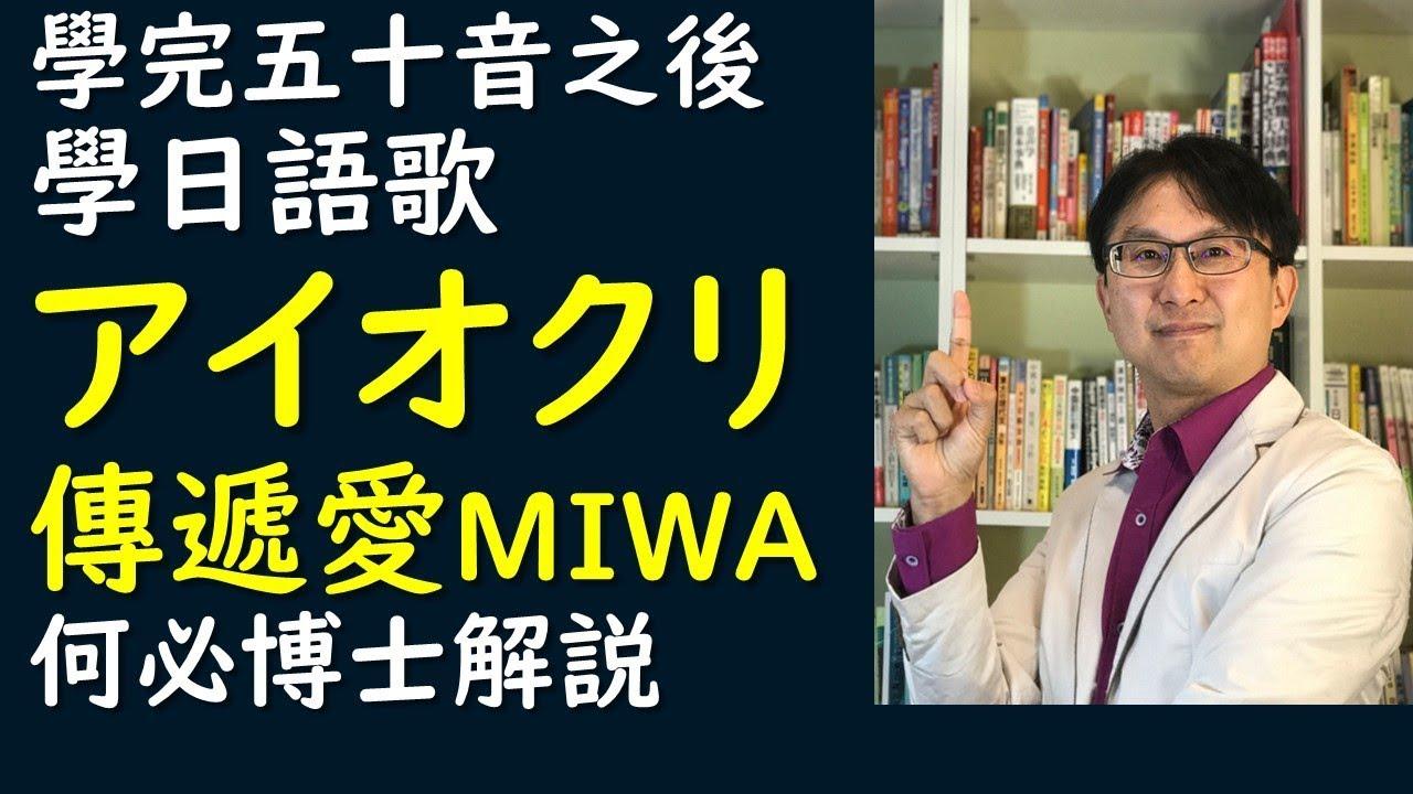 基礎日語教學--學完五十音學日文歌--アイオクリ--MIWA演唱--中文翻譯及文法解說--何必博士翻譯 - YouTube