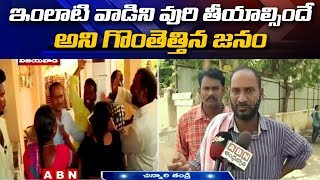 New Twist In Dwarka Murder Case In Vijayawada | Latest updates | ABN Telugu