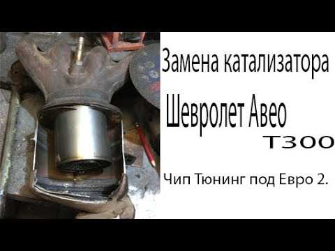Авео 2012 в кузове Т300 удаление катализатора