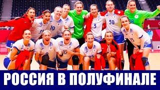 Олимпиада 2020 в Токио Женская сборная России по гандболу вышла в полуфинал Дневник олимпиады
