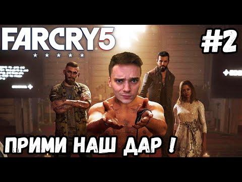 Видео: СЛОЖНОСТЬ ЗАПРЕДЕЛЬНАЯ. НОВАЯ ИГРА+► Far Cry 5 | Прохождение