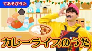 【手遊び】「カレーライスのうた」【たかしの手あそび・こどものうた】Japanese Children's Song,Finger play songs