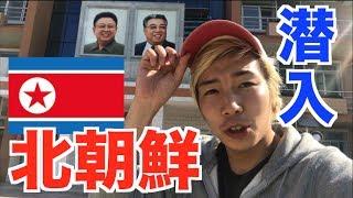 【突撃】北朝鮮に潜入!平壌の街の今を公開します!