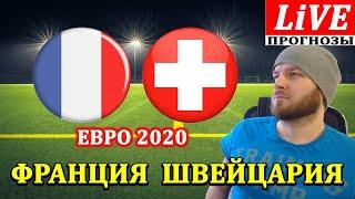 ФРАНЦИЯ ШВЕЙЦАРИЯ ОБЗОР МАТЧА ГОЛЫ ПРОГНОЗЫ НА ЕВРО 2020 ФУТБОЛ 28 06 2021