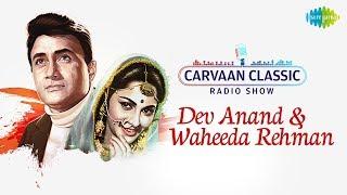 Carvaan Classics Radio Show | Dev Anand & Waheeda Rehman Special | Gaata Rahe Mera Dil | Rangeela Re