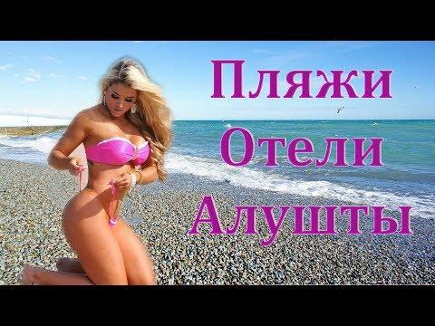 Активный  Пляжный отдых в Алуште (Крым) доступный для каждого! Отели, санатории, пансионаты.