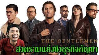 The Gentlemen สุภาพบุรุษมาหากัญ - รีวิวหนัง