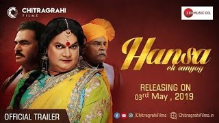 Hansa Ek Sanyog | Official Trailer | Sharat Saxena | Akhilendra Mishra | Sayaji Shinde | 5th April