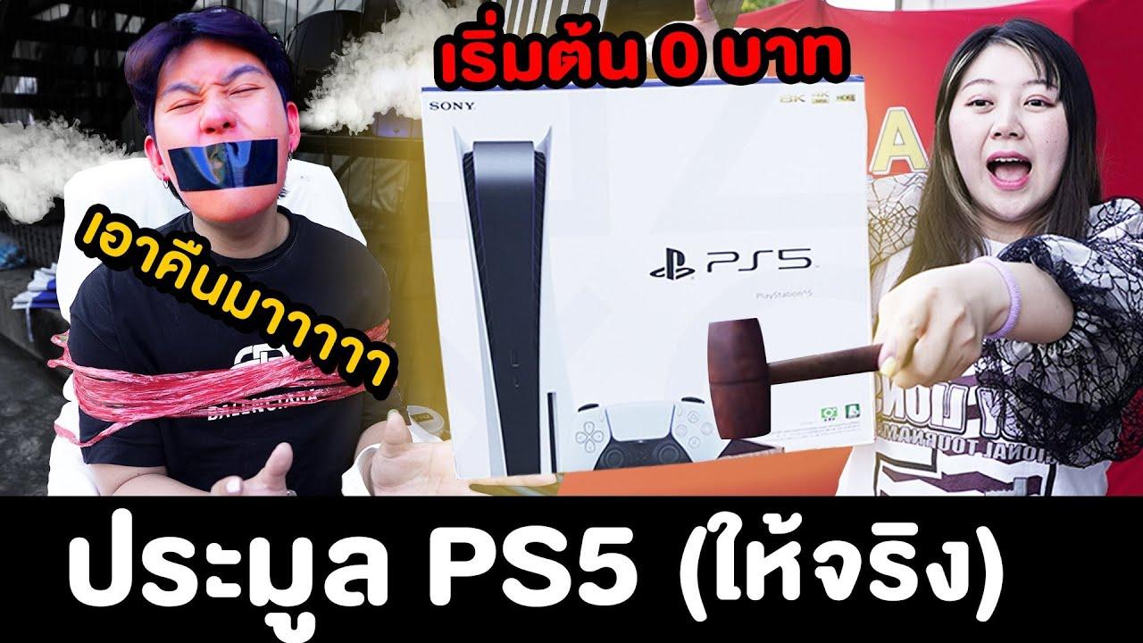 ลาก่อน PS5 ของเอกภาณุ!! ประมูล PS5 เริ่มต้น 0 บาท