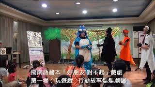 閩南語繪本「好朋友˙對不起」戲劇  第一場:玩遊戲   行動故事媽媽劇團