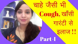 cough homeopathy treatment | homeopathy medicine for cough | Part-1