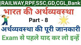 Economy Gk In Hindi ।भारतीय अर्थव्यवस्था Trick Gk In Hindi ।Part 8 Indian Economy Wifi Study IQ