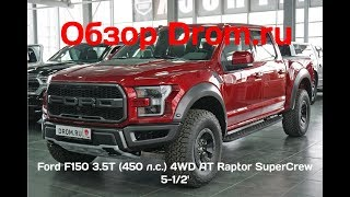ford F150 2018 3.5T (450 л.с.) 4WD AT Raptor SuperCrew 5-12' - видеообзор