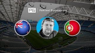 Прогноз Алексея Андронова: Новая Зеландия – Португалия